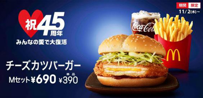 cheese-cutlet-burger-japan-mcdonalds