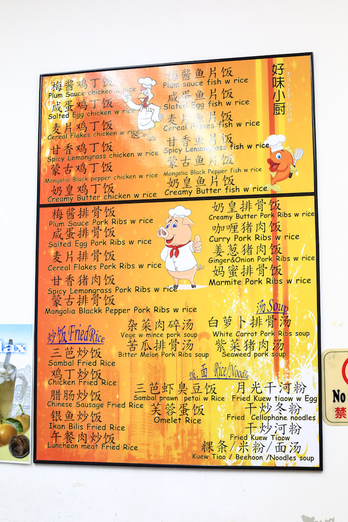 Taste Good Sim Lim Square Menu