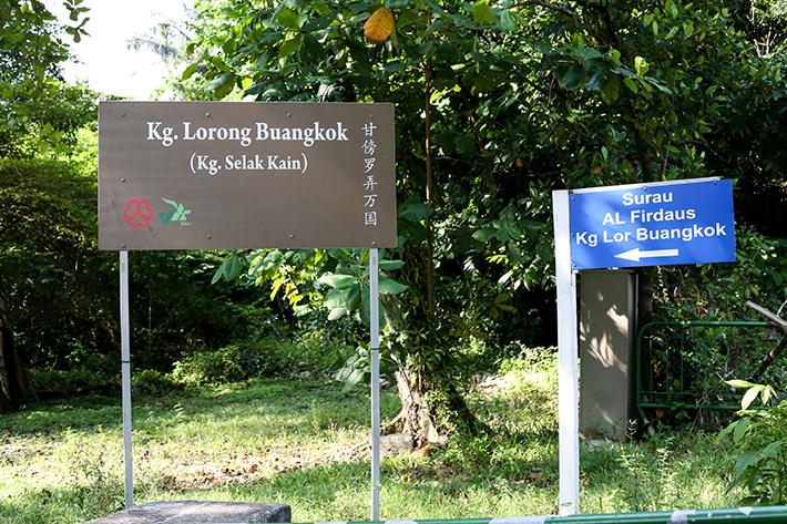 Kampung Lorong Buangkok Signboard