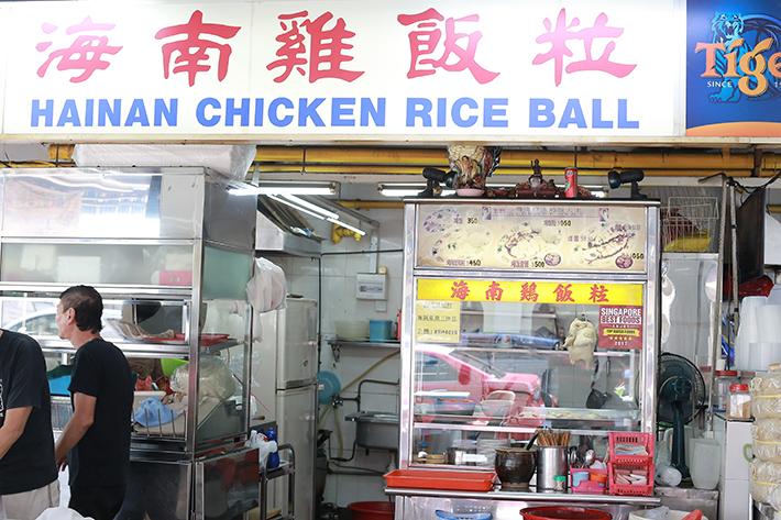 Hainan Chicken Rice Ball Exterior