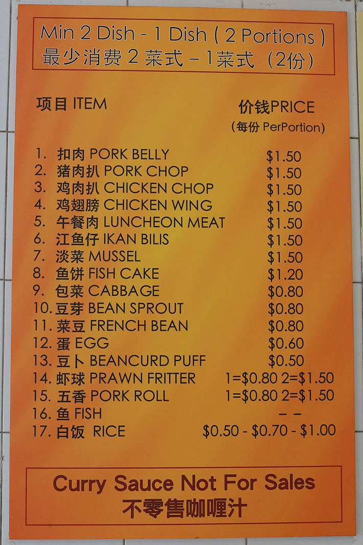 Beach Road Scissor-Cut Curry Rice Menu