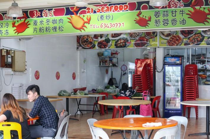 21 Seafood - Exterior