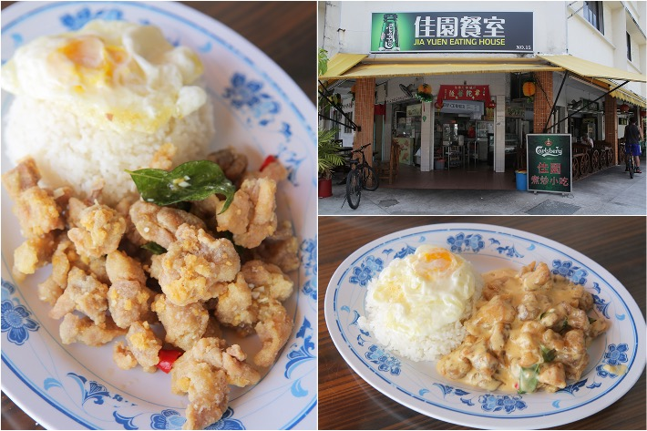 Jia Yuen Eating House Collage