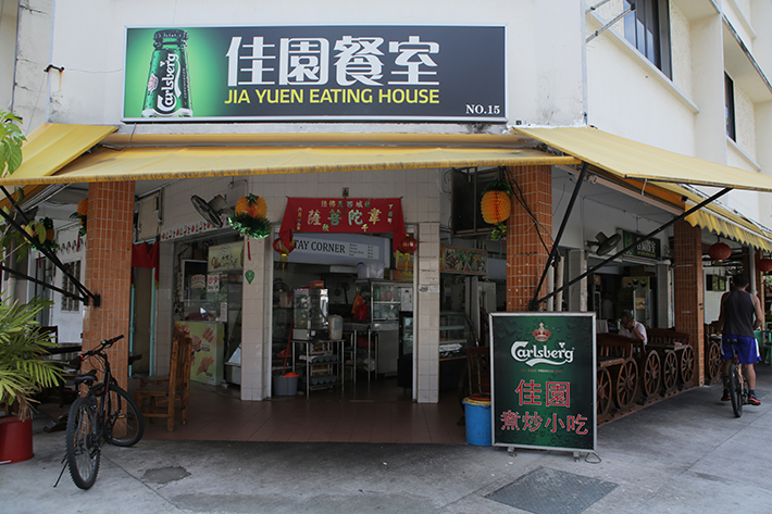 Jia Yuen Eating House Exterior