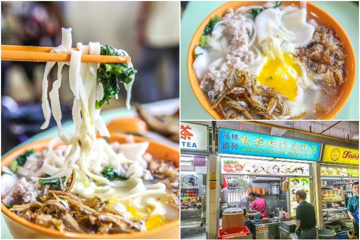 Qiu Rong Ban Mian Collage
