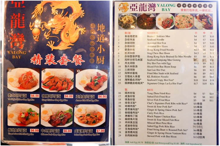 Yalong Bay Menu 02