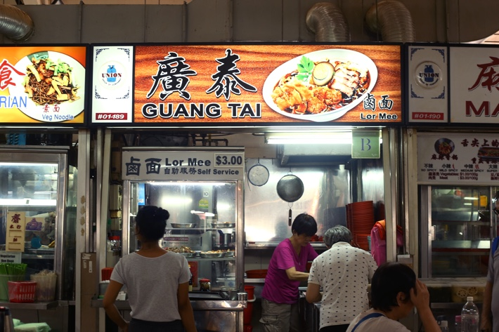 Guant Tai Lor Mee Store Front