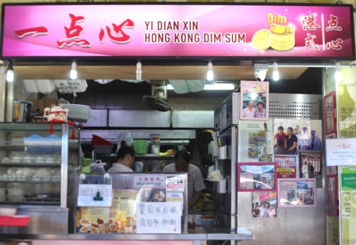 Yi Dian Xin Store Front