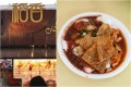 Yummy Chee Cheong Fun Collage