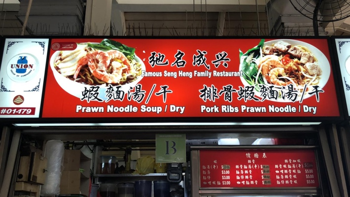 famous seng heng family restaurant store front
