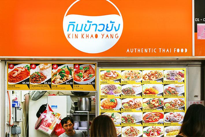 Kin Khao Thai Shopfront