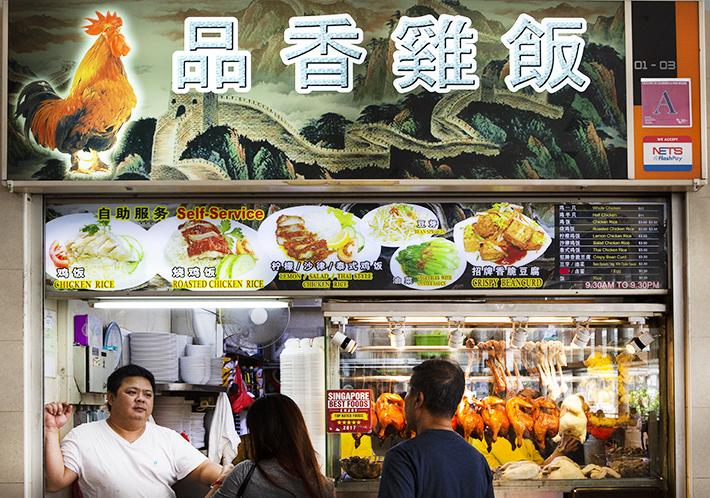 Pin Xiang Hainanese Chicken Rice - Shopfront