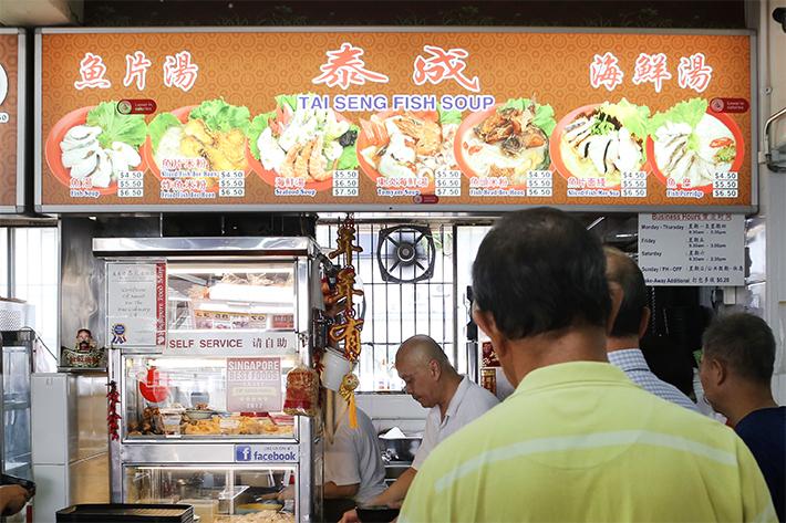 Tai Seng Fish Soup Shop