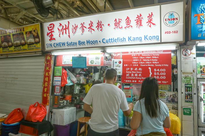 Sin Chew Satay Beehoon Exterior