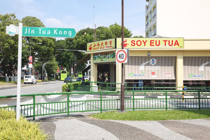 Jalan Tua Kong_Exterior