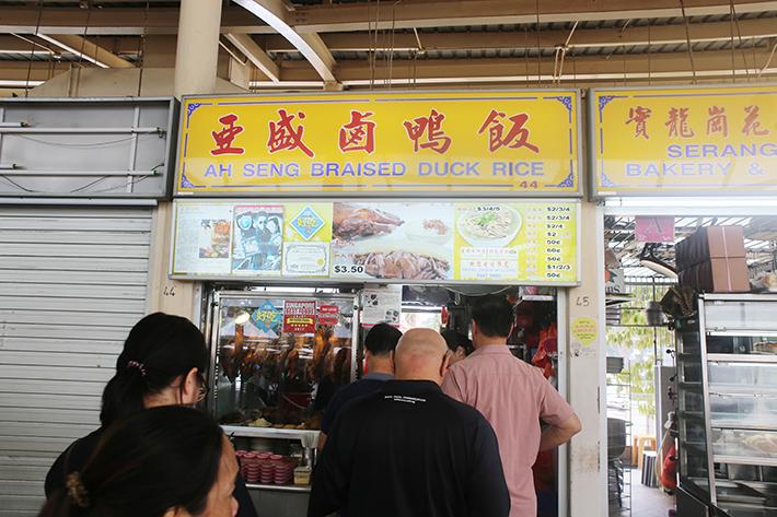 Ah Seng Braised Duck Rice Exterior