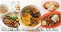 Serangoon Garden Food Centre