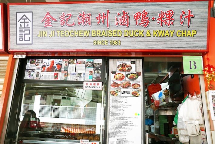 Jin Ji Teochew Braised Duck & Kway Chap Stall Front