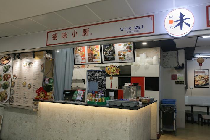 Wok Wei Kitchen