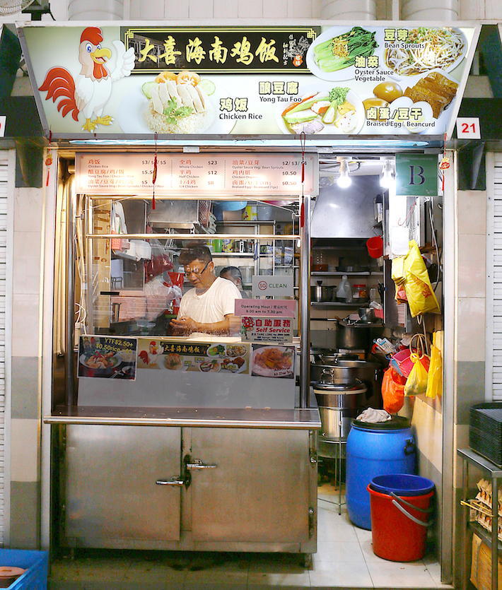 Da Xi Chicken Rice Exterior